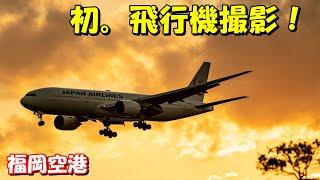 4K 初飛行機撮影。福岡空港 SONY α9 ILCE-9