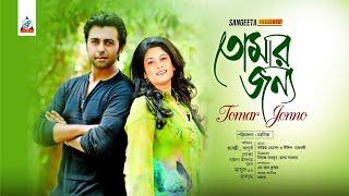 Srabonti, Apurbo - Tomar Jonno   Bangla Romantic Natok