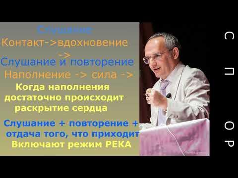Настрой и практика молитвы    Торсунов Олег Геннадьевич
