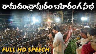 JanaSena Chief Pawan Kalyan Full Speech HD | Ramachandrapuram Public Meet | JanaSena Porata Yatra