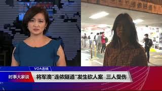 """VOA连线(汤惠芸):将军澳""""连侬隧道""""发生砍人案 三人受伤"""