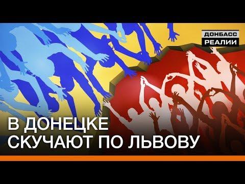 В каких городах Украины хотят оказаться жители Донецка и Луганска в 2020?   Донбасc Реалии