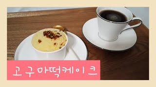 고구마 떡케이크 데코레이션