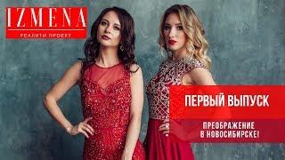 Реалити-проект ИЗМЕНА в Новосибирске | Выпуск 1