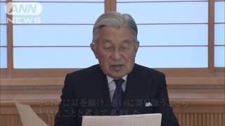 天皇陛下「お気持ち」表明 ビデオメッセージで公開(16/08/08) thumbnail
