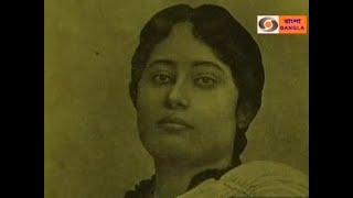 Bhai Chhuti : Remembering Mrinalini Debi