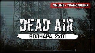 S. T. A. L. K. E. R.: Dead Air. Волчара. 2x01