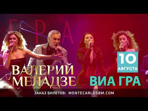 Monte-Carlo Sporting Summer Festival   Valerii Meladze And VIA Gra 10/08/2021