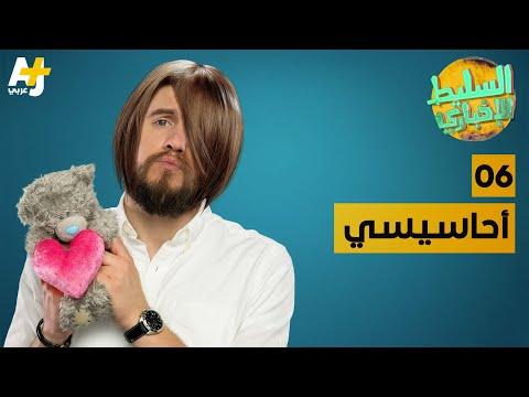 السليط الإخباري - أحاسيسي | الحلقة (6) الموسم السادس