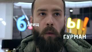 ДРИЩ ГУРМАН 10 ЧАСОВ
