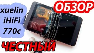 �������� ���� Обзор: Xuelin iHiFi new 770c - отличный Hi-Fi плеер ������