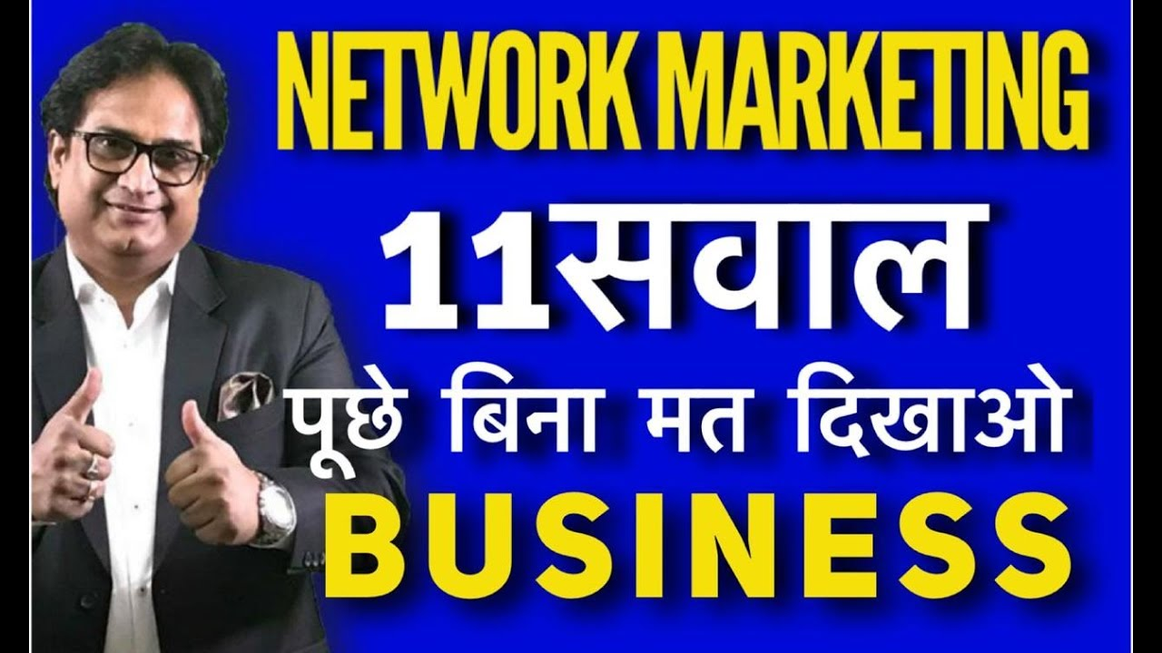 इन सवालों को पूछे बग़ैर कभी BUSINESS मत दिखाओ NETWORK MARKETING में !! Deepak Bhambri !!