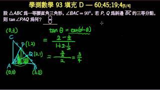 學測數學93_填充D_和角公式、內積求角度_等腰三角形上斜邊的三等分點 [5/4/60;45;19;4]