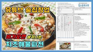 ★유튜브 술집 창업:: 치즈 해물파전 막걸리안주 요리 …