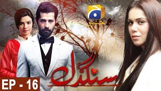 Sangdil - Episode 16  | HAR PAL GEO