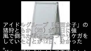 Yomerumo スポニチアネックス 2018/4/12 17:58 引用 [ぱんでんニュース]...