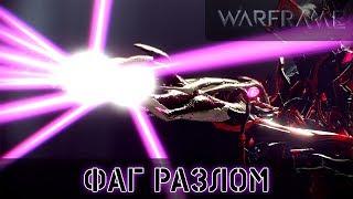 Warframe: Фаг - Мод разлома