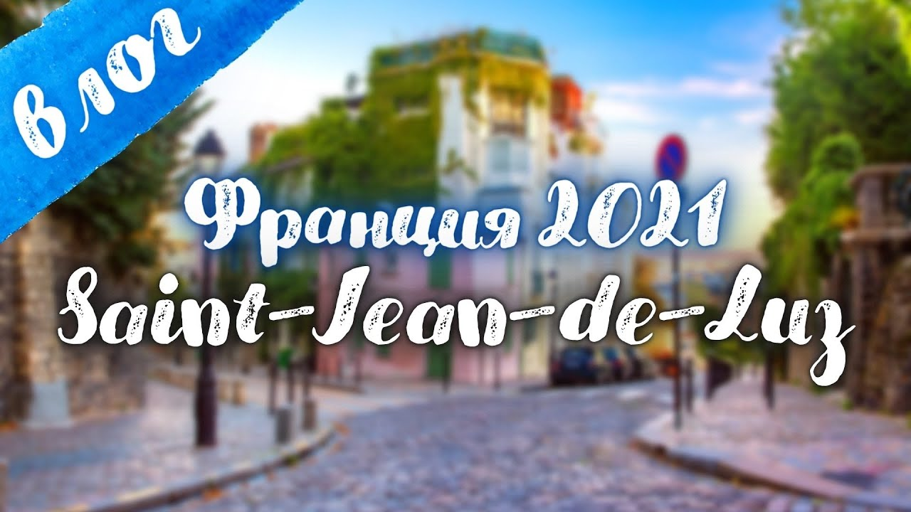 Влог. Путешествие по Франции 2021 | Saint-Jean-de-Luz