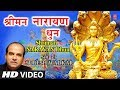 श्रीमन नारायण धून I New Graphics, Pictures I Shriman Narayan Dhun Fresh Version I SURESH WADKAR I HD