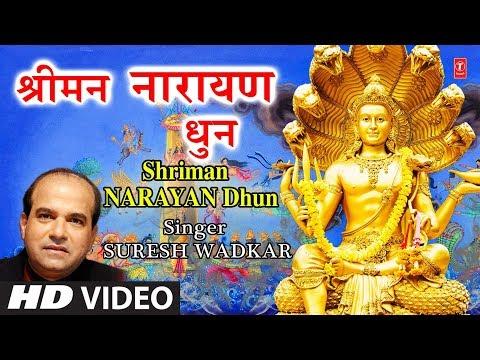 श्रीमन नारायण धून I New Graphics, Pictures I Shriman Narayan Dhun Fresh Version I SURESH WADKAR I HD