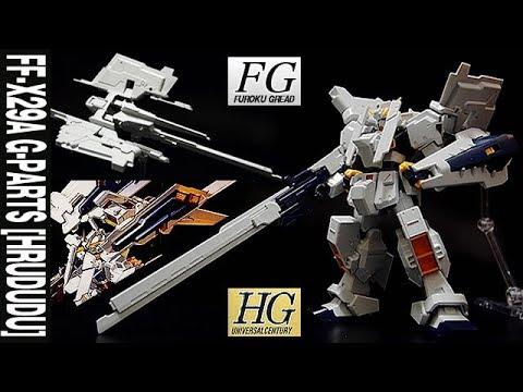 ガンプラ[ヘイズル・ラーに換装]「FG1/144 FF-X29A Gパーツ[フルドド](HRUDUDU)」開封・機体解説読みつつ組立・素組レビュー