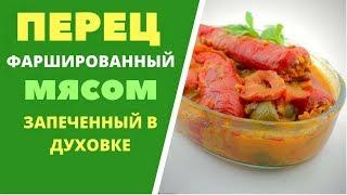 Перец фаршированный мясом - Pepper stuffed with meat & baked in oven