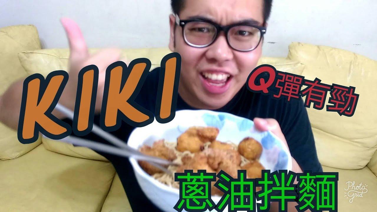 《肥波吃一口》 之 《KIKI 蔥油拌麵》 - YouTube