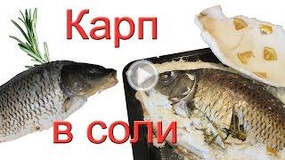 Рыба запеченная в соли. #Едим Дома
