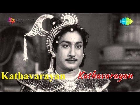 Kathavarayan│Tamil Movie 1958   Sivaji Ganesan   Savithri    T. R. Ramanna   thumbnail