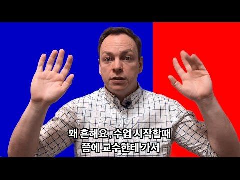 왜 미국인과 한국인은 완벽하게 죽이 잘 맞을까 -- Why Koreans and Americans fit perfectly together