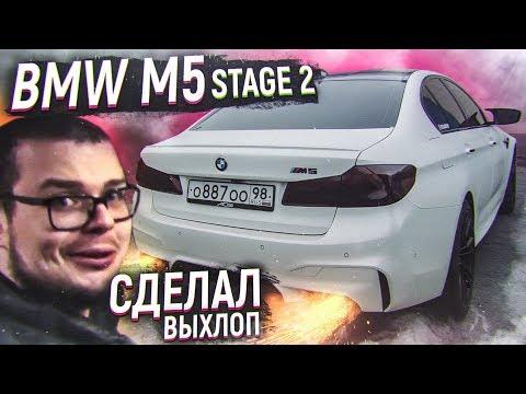 BMW M5 F90 STAGE 2 - СДЕЛАЛ ВЫХЛОП! ТАКОЙ БЫСТРОЙ ТАЧКИ У МЕНЯ ЕЩЕ НЕ БЫЛО! (АВТОВЛОГ #36)