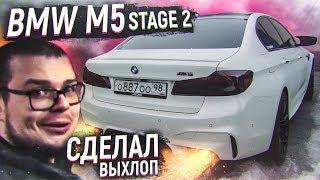BMW M5 F90 STAGE 2   СДЕЛАЛ ВЫХЛОП ТАКОЙ БЫСТРОЙ ТАЧКИ У МЕНЯ ЕЩЕ НЕ БЫЛО АВТОВЛОГ 36