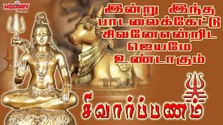 God Siva Blesses You Success & Prosperity | Sivan Songs | S P B | Veeramanidasan | Unnikrishnan