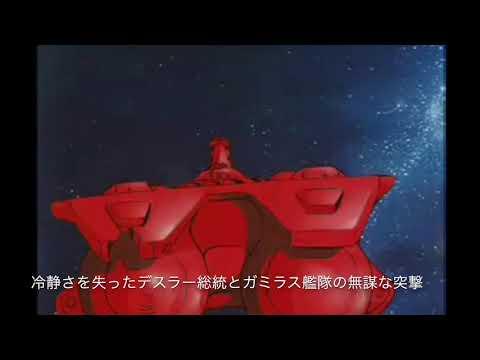 宇宙戦艦ヤマト 新たなる旅立ちw...