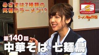 ラーメンWalkerTV2 第140回(初回放送 2016年4月) めざすは7種類の究極...
