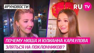 Почему Нюша и Юлианна Караулова злятся на поклонников?