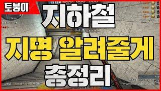 [서든어택]지하철 지명 및 폭 총정리 영상