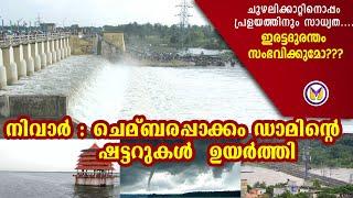 Chembarapakkam lake - നിവാർ : ഭീകരദൃശ്യങ്ങൾ  കാണാം - Kerala Weather Updates | Nivar Cyclone