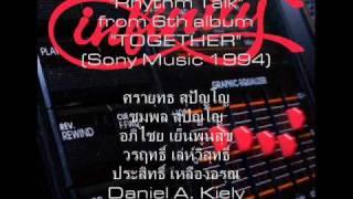 Infinity - Rhythm Talk