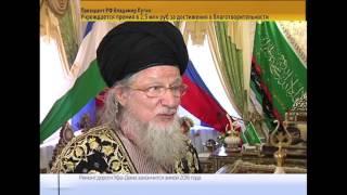 Вести. Интервью - Талгат Таджуддин, верховный Муфтий председатель ЦДУМ России