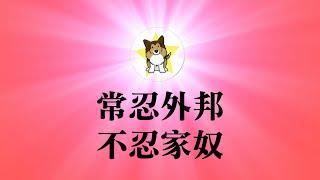 黄之锋等港民主派参选人被大规模DQ,秘密警察首次公开抓捕|习近平严刑峻法在香港加速执行,对整个中国是好事还是坏事 |让人说话,天塌下来来