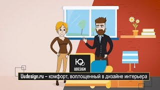 Студия дизайна интерьера -  Uudesign.ru