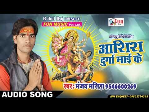 Super Hit Devi Geet Song 2017 ||| Maiya Lale Othaula Pa Lubhaire Gailu Na... ( Manjay Masiha )