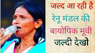 Ranu Mondal Biopic Movie  Ranu Mondal Biography Movie Ranu Mondal Movie  Sudipta chakarboty movie