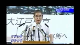 石原都知事「孫?ああクソ電波のか」 thumbnail