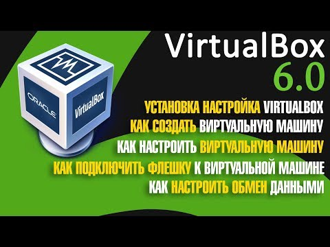 Установка настройка VirtualBox 2019