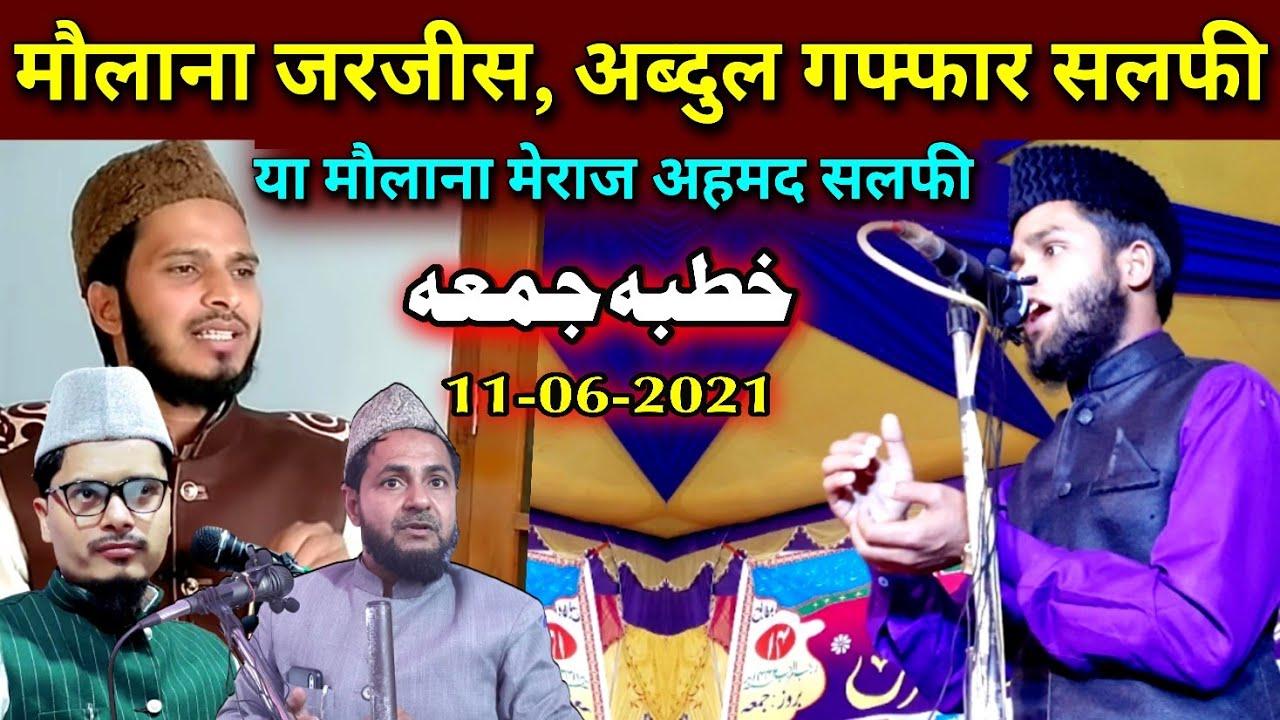 Maulana Abdul Ghaffar, Maulana Jarjis Ya Maulana Meraj Ahmad | Khutba-e-Juma | Hafiz Tarique Anwar