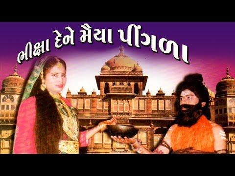 Bhiksha Dene Maiya Pingla - Raja Gopichand and Raja Bharthari Prachin Bhajans