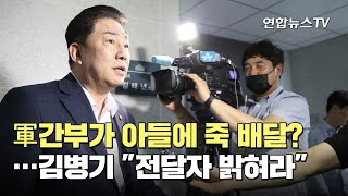 """軍간부가 아들에 죽 배달?…김병기 """"전달자 밝…"""
