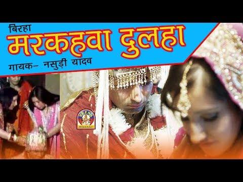 Bhojpuri Biraha Live || MARKAHAWA DULAHA || Singer- NASUDI YADAV ||